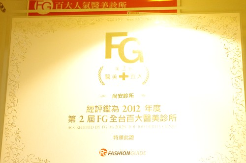 尚安診所FG百大醫美