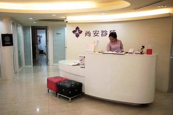 尚安醫美診所