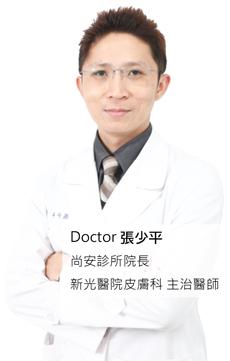 皮膚科醫師
