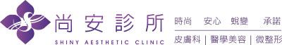 尚安皮膚科醫學美容診所